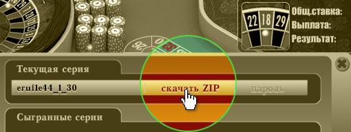 контроль честности в казино для рулетки скачать